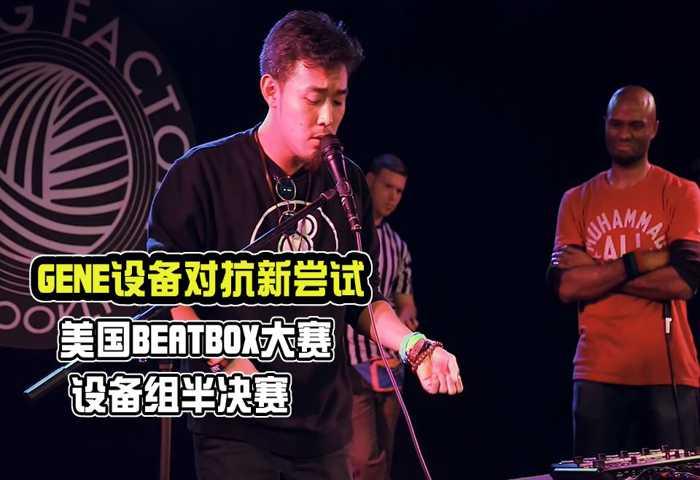2016年美国Beatbox锦标赛,LoopStation 半决赛,GENE VS DARIAN!