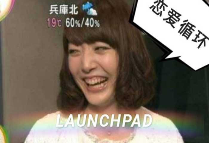 【launchpad】用打击垫弹奏恋爱循环