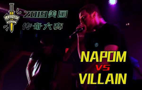 【Napom_official】2019美国传奇大赛决赛!再次碰上了好友Villain,这一次也不会斗个畅快!