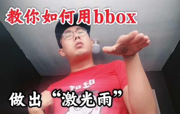 "【beatbox】精神小伙必学""激光雨""!教学视频!"