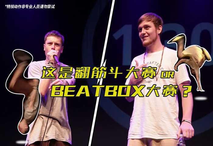 这是翻筋斗比赛,还是Beatbox大赛?(这一场我们俩都玩得很开心!)
