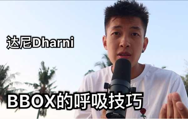 【达尼Dharni】教你BBOX呼吸技巧,快来跟我一起学起来!
