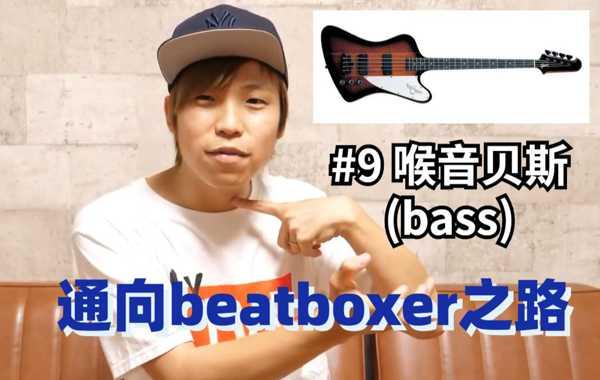日本beatbox大神带你一年从小白变大神 #9 喉音贝斯【b-box教程】