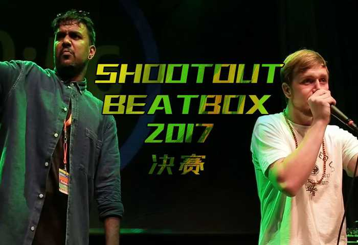 NAPOM vs PIRATHEEBAN,2017年Beatbox大赛!(决赛)