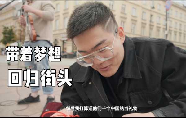 拿起音响,带着梦想。回归街头|我是张泽,我来自中国。