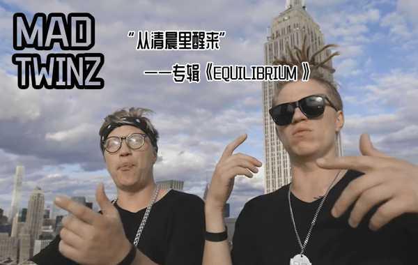 "【Mad Twinz】《Equilibrium》专辑里的一首歌,中译""从清晨里醒来"",大家也可以到网易云支持我们!"