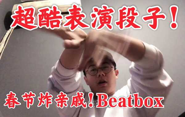 【beatbox】教学!嘴对嘴教你怎么炸亲戚!(表演段子和花手)