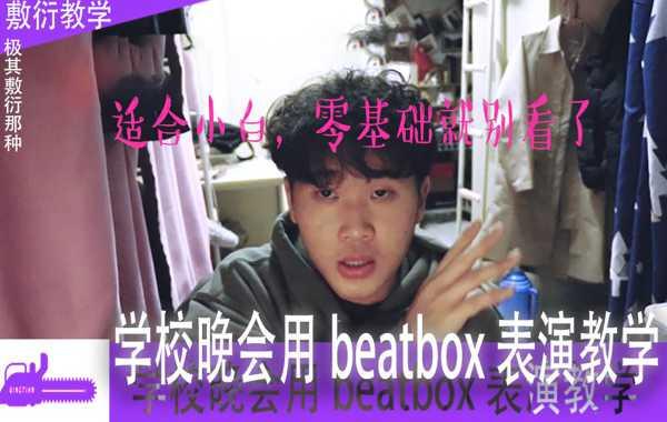 【beatbox】一个适合学校晚会表演的bbox段子教学    新人up性感教学
