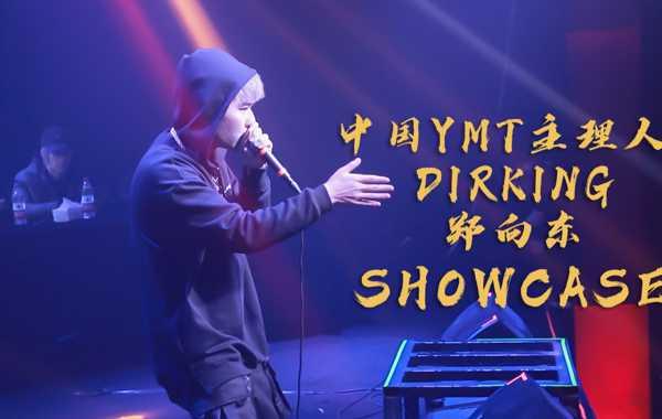 【Beatbox】underground battle中国地下赛 评委【郑向东Dirking】showcase