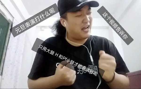 Beatbox 元旦表演应该打啥呢 不要再去打16B了