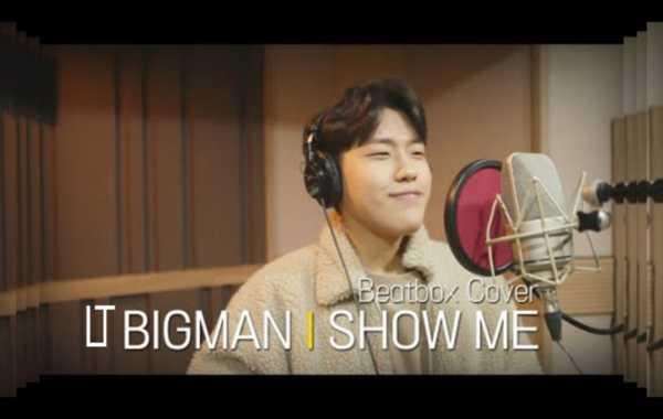 """Bigman:""""没错,Show me来了。"""""""