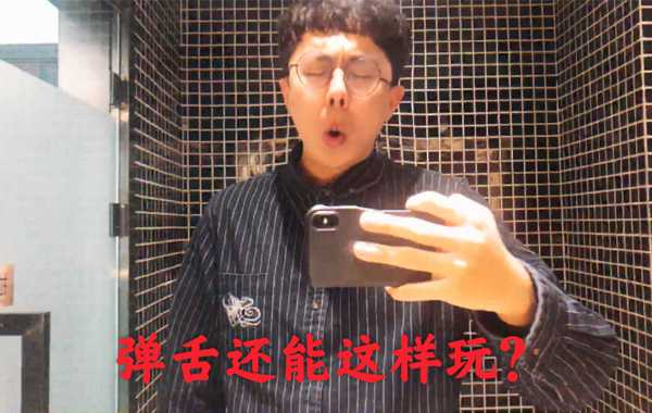 【beatbox】7年水平,用嘴cover《look at me》!