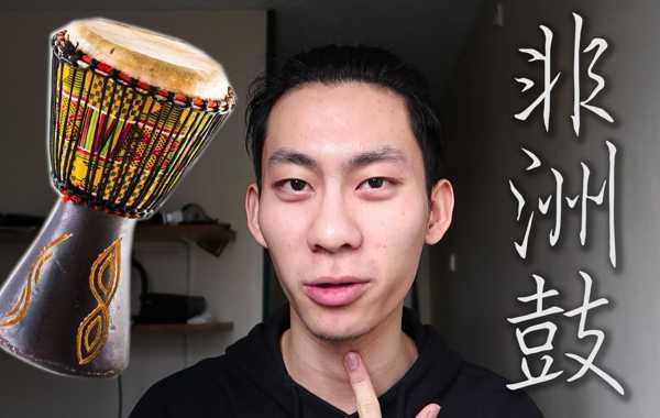 【BEATBOX】 非洲鼓声音教学,雷鬼节奏段子教学