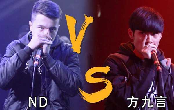 【Beatbox】underground battle 中国地下赛solo16进8 第七场 ND vs 方九言