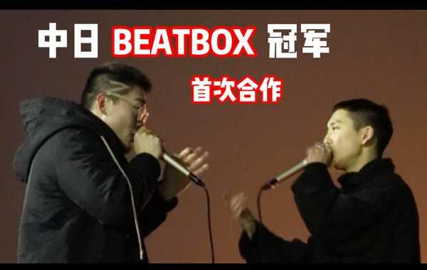 中日合拍|张泽&BATACO|中国风BEATBOX《風》|戴上耳机。