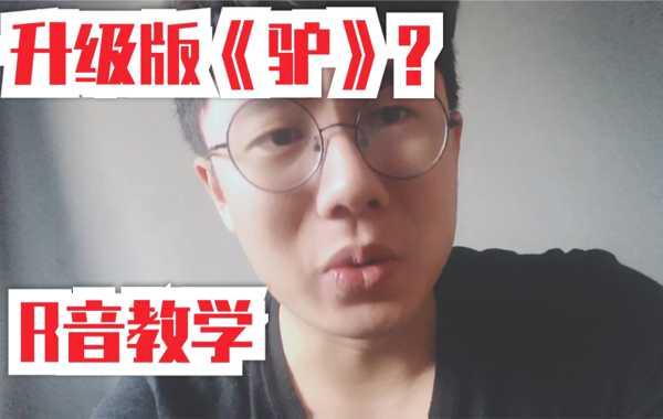 【beatbox】教学!升级版《驴》,R音和衔接技巧!
