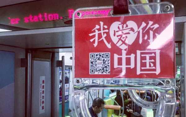 阿卡贝拉歌手惊现北京地铁1号线,创意快闪表白祖国