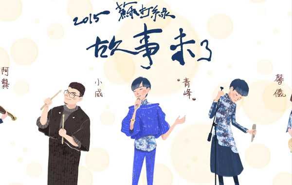 【北京大学阿卡贝拉十周年】【苏打绿串烧】我好想你→小情歌→喜欢寂寞→无眠→十年一刻→再遇见→无与伦比的美丽