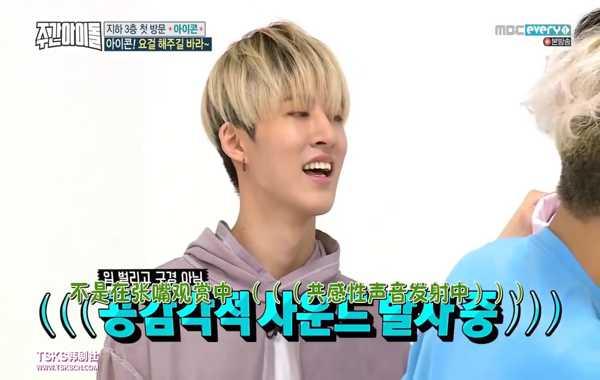 iKON一周偶像 爆笑阿卡贝拉,不带B.I玩是嫌弃他太吵了,笑死了哈哈