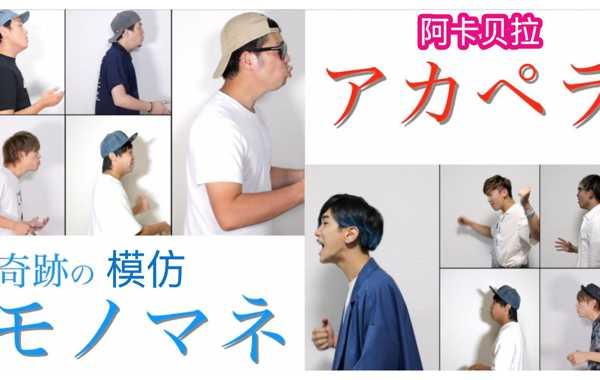 【Yokaroumon】阿卡贝拉歌声模仿大赛 – YKRM x aoiro