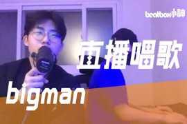BIGMAN直播唱歌,声音贼好听,爱了