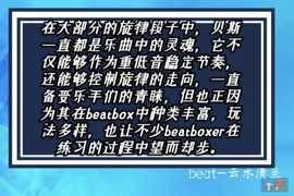 【beatbox】 贝斯配合练习方法