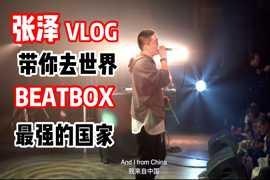 张泽带你去世界beatbox综合水平最强的国家-法国beatbox国家赛vlog