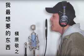 【槇原敬之】我最想要的东西 – Yokaroumon(Yudai)【阿卡贝拉】
