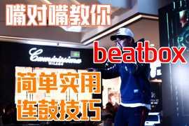 Beatbox教学:简单实用的连鼓技巧段子(经验分享)