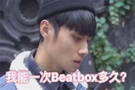 Beatbox大挑战开始!
