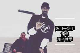 (其他 bbox 教学)drop it like its hot段子教学(简介)
