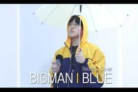 """""""今天的状态是蓝色的"""" – BIGMAN / BLUE"""
