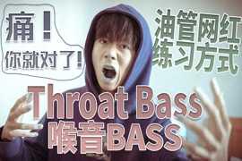 """Beatbox新手教学""""喉音BASS""""教你油管大神是怎么做Throat Bass的!!BBOX新手教学系列!!"""