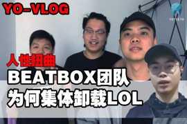 【YOTEETH VLOG】BEATBOX团队成员集体卸载LOL丨第一集