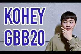 GBB2020个人赛外卡 – Kohey(日本) / –