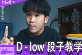 【beatbox】一个D-low的老段子教学