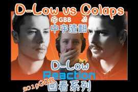 【中字渣翻】D-Low vs Colaps   D-Low看自己和Colaps的2019GBB¼决赛battle!