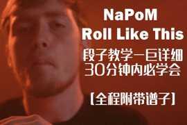 NaPoM | Roll Like This超详细教学,30分钟内必学会(附完整版谱子)