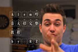 【Beatbox】Alem哼音大招完整版教学视频鸽了很久,希望大家喜欢哦
