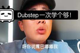 【beatbox】教学dubstep的讲解及用法!