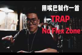 张泽|用嘴制作一首TRAP音乐|No Flex Zone|戴上耳机