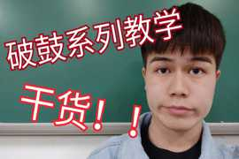 【其他 bbox 教学】破鼓、连破鼓做法 破鼓打响的方法(干货!!!)
