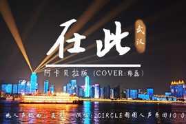 【圈圈】韩磊老师的《在此》改编成阿卡贝拉版会是…… | 和武汉有缘的都进来听!