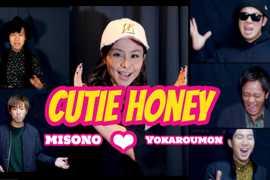 【倖田来未】Cutie Honey – Yokaroumon(ft. Misono)【阿卡贝拉】